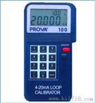 PROVA-100 回路校正器4-20mA PROVA-100價格 正品寶華