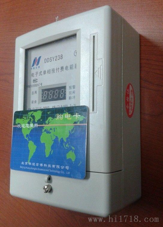 北京单相智能电表