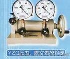 YZQ-1型压力表真空表校验器 压力表接头组15件组