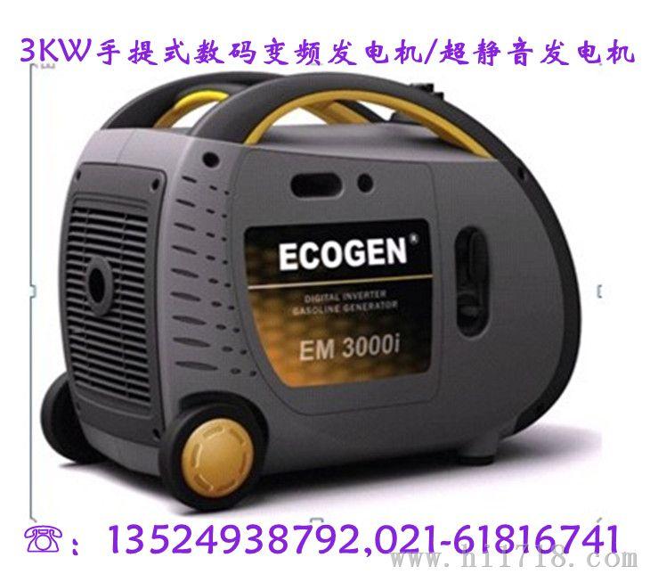 3kw手提式汽油发电机|微型静音发电机图片