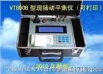 国产VT700B现场动平衡仪价格价