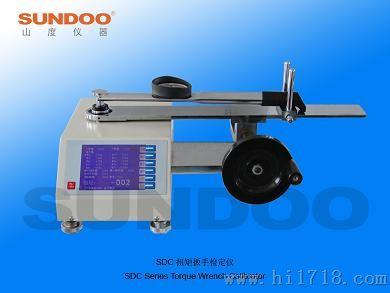 山度SDC扭矩扳手检定仪 东莞市龙天仪器设备有限公司湖南分公司