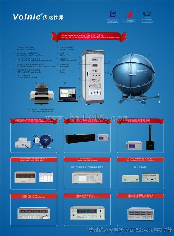 供应光谱仪 光谱仪生产商和制造商 第16页