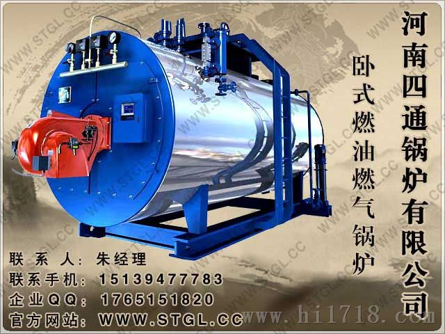 LSS-立式燃油燃气蒸汽锅炉 LSS型立式燃油、燃气蒸汽锅炉为立式快装内燃弯水管锅炉。燃料由外界气源进入燃烧器通过自动调节、自动点火功能产生高温火焰,由炉胆顶部进入炉胆内的密排水管内侧,在炉胆下部向折180进入炉胆与密排水管的夹层间,然后由炉胆下部烟道口折180进入筒体与包装层之间的肋片层,烟气在肋片间传热后由上部烟道口离开锅炉到囱排入大气。锅炉配置技术性能良好燃烧器,采用了燃烧自动比例调节,给水自动调节,程序启停,全自动运行等先进技术,并具有高低水位报警和极低水位、超高汽压、熄火等自动保护功能。该型锅