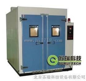 北京高低温试验设备北京苏瑞(SU RUI)股份公司价格