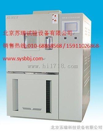 高低温快温变试验箱设备北京-北京高低温湿热老化箱苏瑞公司专业生产
