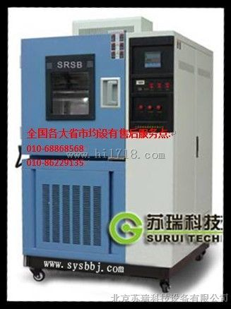 北京苏瑞免费提供高低温试验箱保养 高温箱在使用过程中注意事项