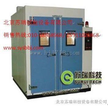 北京快温变试验箱型号价格 北京苏瑞(RGD)试验设备公司