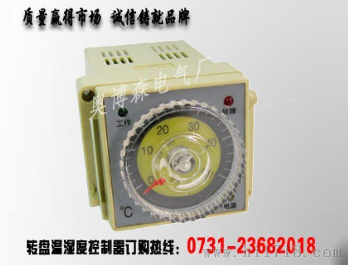 YT-WSK-K温度控制器 奥博森YT-WSK-K高压柜温湿度控制器 转盘控制器 奥博森公司其它产品系列:YT-WSK-K APT-711 YT-KZQ-8100 APT-921/922 YT-KZQ-8000 APT-971/972 APT-981/982 APT-991/992 APT-LP1/LP2 CT2000A ZWS-42-1W2S1Y YT-WSK-K温湿度控制器专业指导 YT-WSK-K温湿度控制器开孔尺寸 YT-WSK-K温湿度控制器控制范围 YT-WSK-K温湿度控制器工作环境 YT-