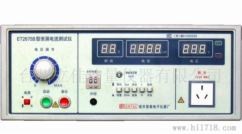 泄漏电流测试仪2