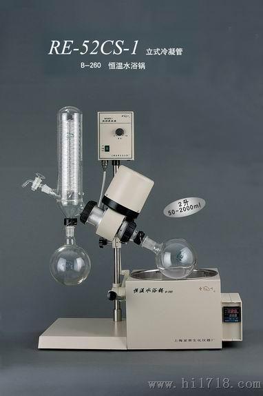 RE52CS 1旋转蒸发器图片 高清图 细节图 上海亚荣仪器公司