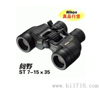 尼康双筒望远镜阅野ST 7-15X35CF