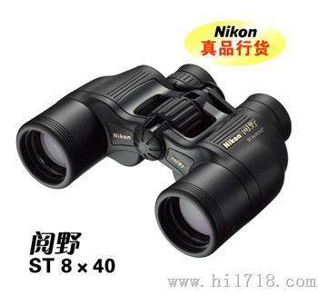 尼康双筒望远镜阅野ST 8X40CF