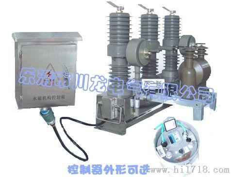 ZW32永磁真空断路器,川龙电气ZW32-12M