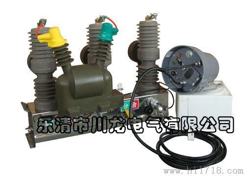 看门狗ZW32-12F 型户外交流高压真空分界断路器