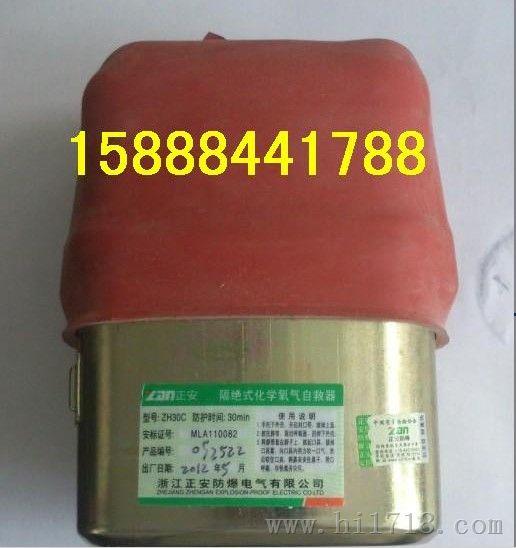 ZH30化学氧自救器特价供应