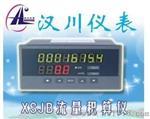 XSJ系列流量积算仪/XSJB流