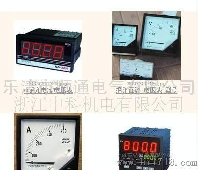 器公司电流表电压表