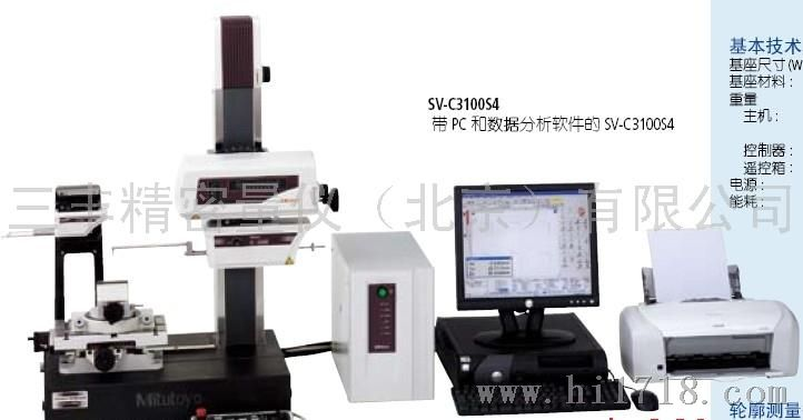 三丰日本三丰轮廓度粗糙度测量仪一体机