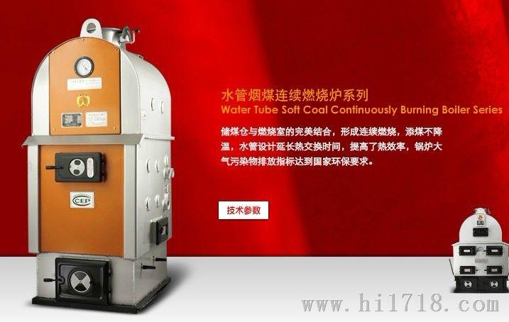 厂家直销北京创字牌大型水管烟煤环保1500平米热水锅炉
