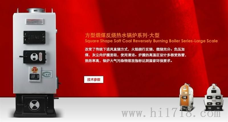 厂家直销北京创字牌大型方型烟煤800平米热水锅炉