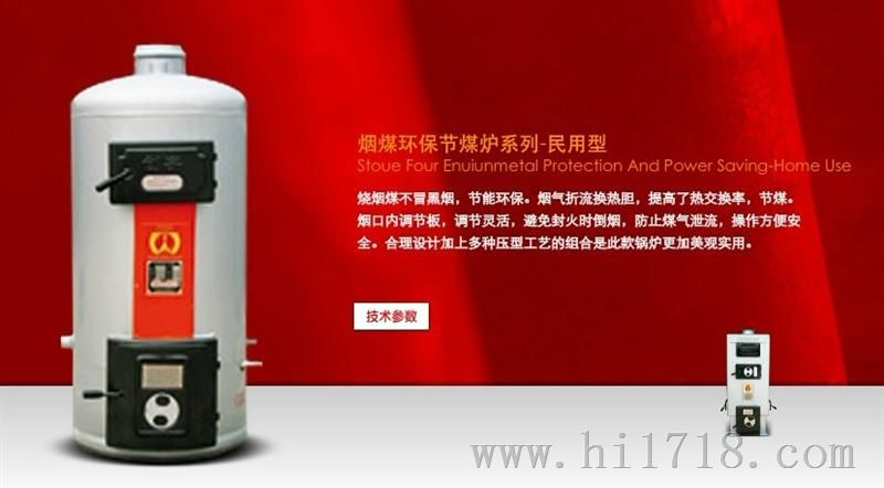厂家直销北京创字牌小型民用烟煤环保150平米热水锅炉