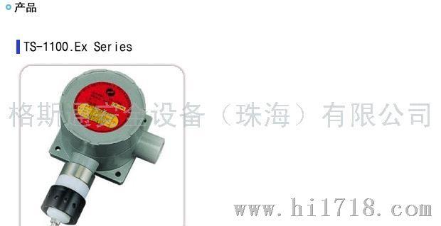 TS-1100Ex气体侦测器(Gastron)
