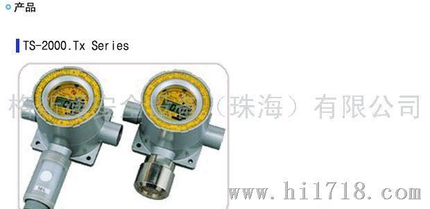 TS-2000Tx气体侦测器(Gastron)