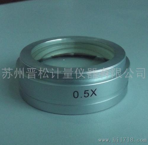 独到0.5X辅助物镜 体视显微镜
