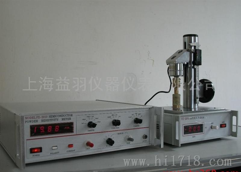 粉末电阻率测试仪_益羽fz-2010粉末电阻率测试仪