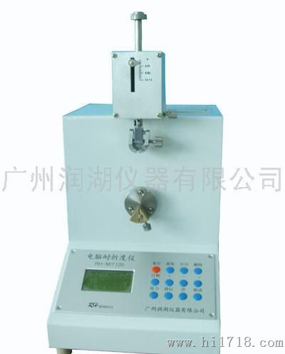 RH-MIT135耐折度测定仪