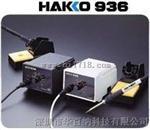 HAKKO 936电焊台