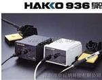 936/日本白光HAKKO|936 电焊台