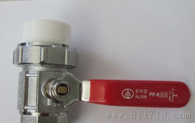 重型ppr球阀图片