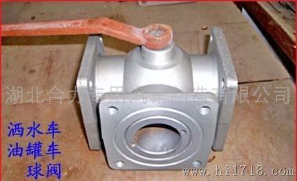 球阀 湖北合力专用汽车制造有限公司 产品中心 > 三通球阀 四位三通阀图片