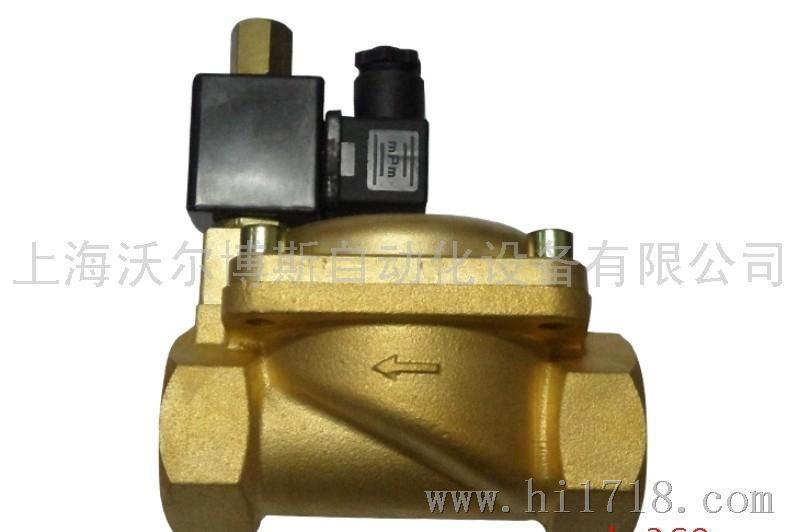 2w2w常开黄铜水用电磁阀图片