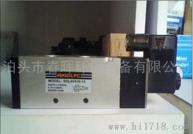 春晖各种规格型号春晖热卖4V410-15电磁阀