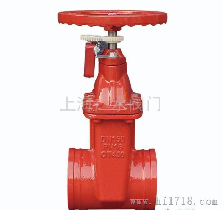 上五阀门消防专用沟槽闸阀图片