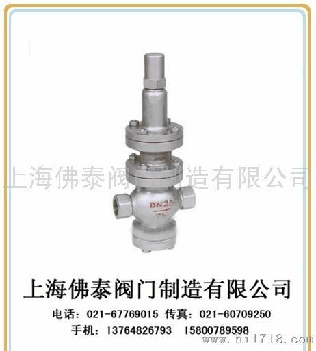 上海佛泰y13h丝口蒸汽减压阀 蒸汽丝口减压阀 隔膜式图片