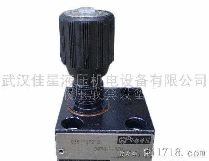北京华德dvp10-1-10b节流截止阀图片