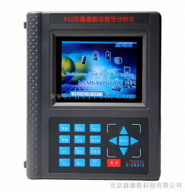 S932双通道振动信号分析仪