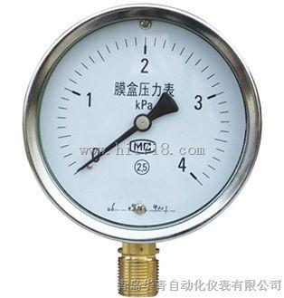 华青厂家直销--膜盒压力表-青岛华青自动化仪表有限