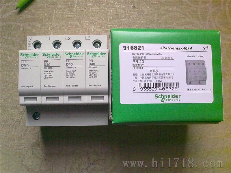 > 高仿施耐德浪涌保護器pr40r40ka 2p 34 > 高清圖片