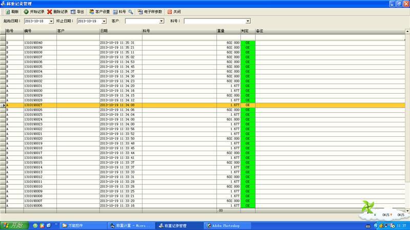 编制无线吊秤称重系统,上海无线吊秤称重存储数据管理系统生产线