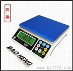 15kg/0.05g 15公斤计数电子秤【保衡科技】