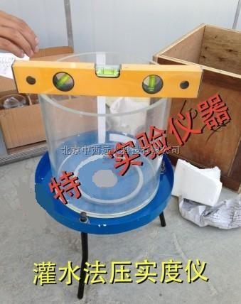北京中西M343965灌水法压实度检测仪视频横店景区图片
