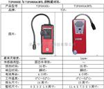 國產TIF8800X型可燃氣體檢漏儀