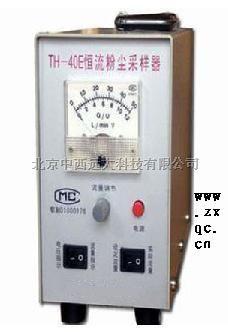 国产MY89TH40E型恒流粉尘采样器