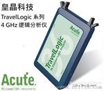 台湾皇晶科技(Acute) 便携式 4GHz逻辑分析仪
