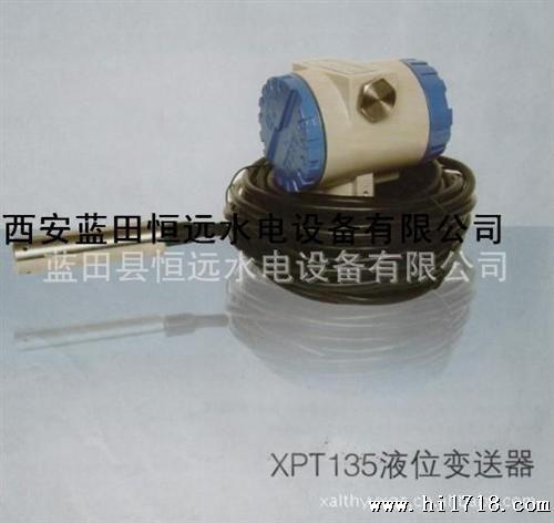 水利水电设备XPT135投入式水位计XPT135-20液位变送器哪里有